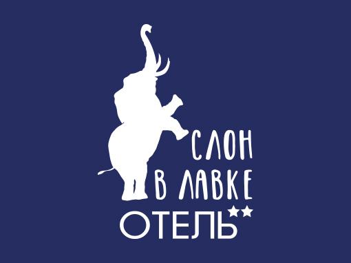 Отель и хостел «Слон в лавке»