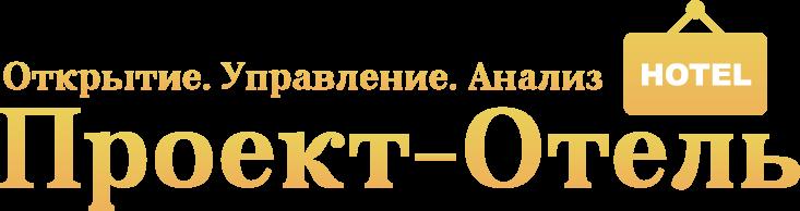 Проект ОТЕЛЬ
